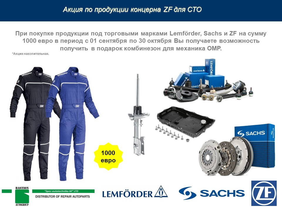 Special offer for ZF Group products